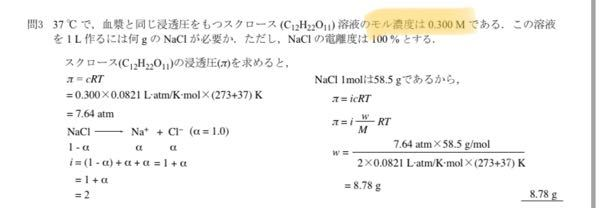 Mで表されるのはモル濃度(mol/L)ではなくモル質量(g/mol)だと思っていたのですが、こちらは合っているのでしょうか?