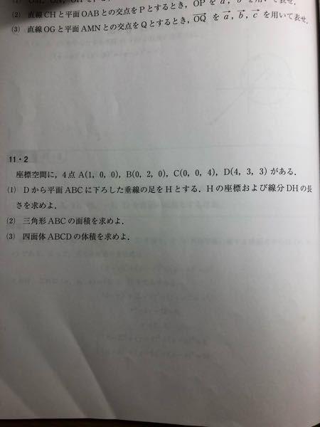 写真の1のHの座標を求める問題で質問です。 Hの座標を(x.y.z)と置いてDHとAB、AC、BCは垂直なので0になると言う考え方3つ式を作りxyzを求めようとすると答えが合わないのですがなぜでしょうか?