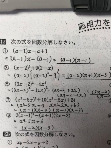 ③でなぜ、+9の符号が変わるのですか?