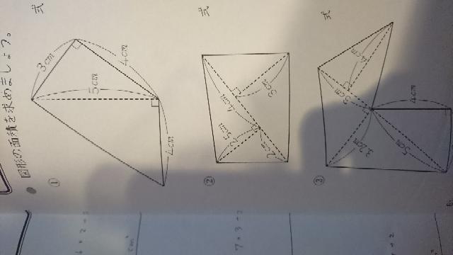 小5の算数の面積の問題です。 ①16cm² ②16.5cm² ③24.8cm² であっていますか?