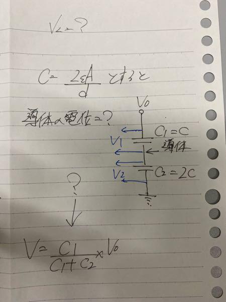 電験三種 理論 平成26年 問一 わからない所が2点あってまず導体の電位ってV1なのかV2なのかV1-V2なのか、 導体の電位=V=C1/C1+C2×V0 ←なぜこの式になるか全くわかりません(TT) どうか教えていただきたいです。よろしくお願い致しますm(_ _)m