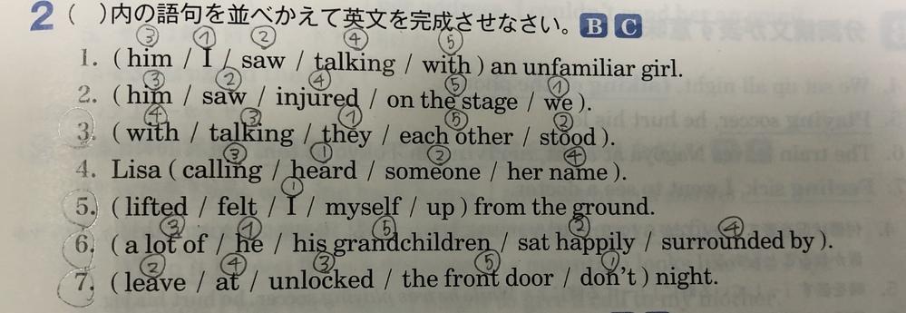 分詞の並び替え問題です。これであっていますか?それと③、⑤⑥⑦の日本語訳と解き方を教えて下さい。