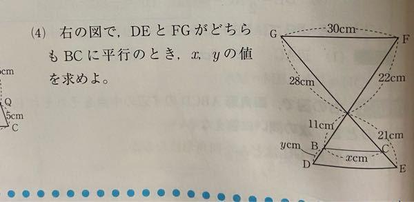 xが15となったのですが、あっているでしょうか? yの出し方がわかりません。教えてください。