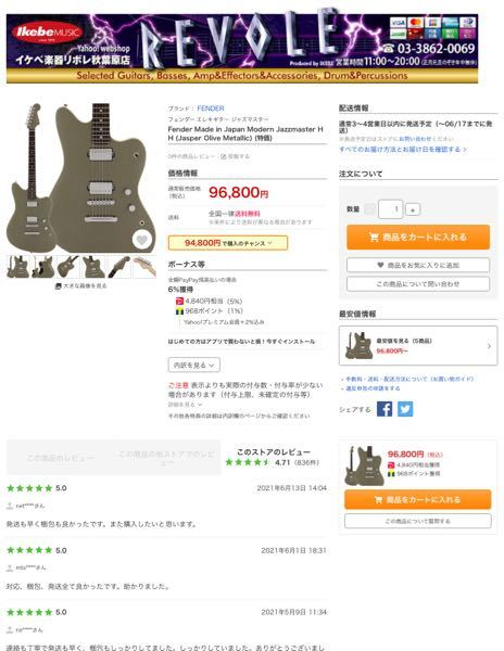 エレキギターの購入を考えている高2女です 諸先輩方にお助け願いたく… ギターを始めて5ヶ月、二本目のギターが欲しくなりました(1本目はYAMAHA LS6のアコギ) エレキギターは初心者で、フェンダーの最低価格のギターを検討しています。