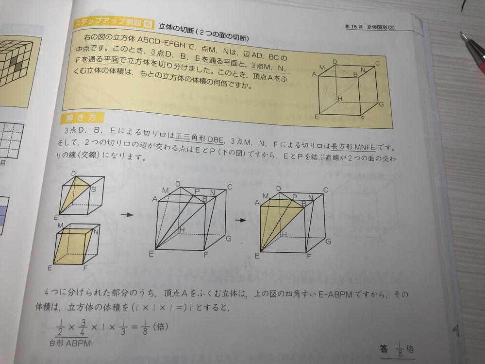 問題集に書かれた解き方がわかりずらかったので,小学校6年生でも分かるように詳しく教えてください