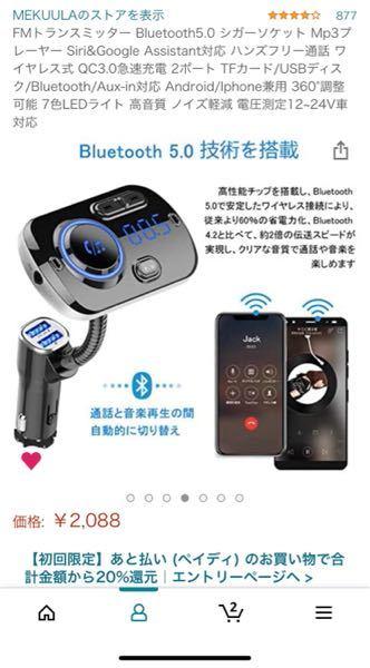 USBを使って携帯の音楽を車内でも聴きたいのですが、、、 スズキのMRワゴン 24年式に乗ってます。 残念ながらBluetooth機能がついてないので、好きな音楽を聴きたいなら(CD以外で)USBに繋がないといけません。 だけど、 USBに携帯を繋げてるのにすぐかかってくれず、 CDとUSBのに切替ボタンみたいなのを交互に何回か押してたら急に流れてくる感じです。 対処法はありますでしょうか?? あと、Bluetoothを後付けできるやつを買ったら差込口みたいなとこに差し込めばBluetoothで音楽聴けるのでしょうか?? ▼下記図