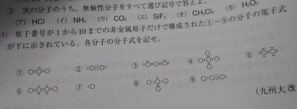 ⑨の電子式はシアン化水素ですが、どうやって考えればいいんですかね。 シアン化物の問題なんて初めて見ました。