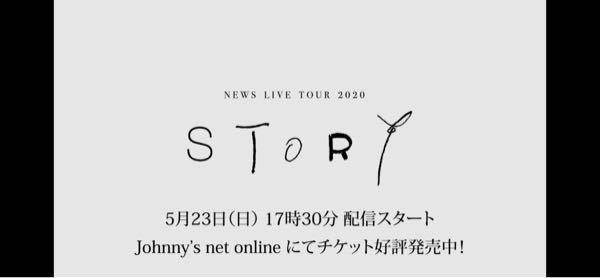 ジャニーズ、NEWSの2020年STORYのライブはDVD化はされないんですか??