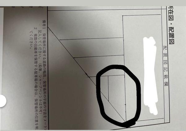 車庫証明 配置図記載欄について 今回、全長がおよそ5mの車の車庫証明取得において配置図を書き込んでいます。 片側が5.5mもう一方が3mで、3m側が敷地外にはみ出てしまうのですが、この場合取得に支障はありますか? 詳しい方お教え下さい。