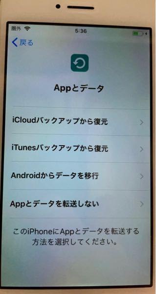 クイックスタートのデータ移行について クイックスタートでデータ移行するには、お互いのiPhoneが iOS12.4以上あればできると認識してました。 転送元iPhone iPhone6s plus 16GB iOS14.6 転送先iPhone iPhone5S 64GB iOS12.5.4 この状態でクイックスタートすると、もやもや認識後、下記の状態のようになり、iPhoneからのデータ転送が出て来ません。2回やりましたがダメでした。 出来ないんでしょうか? よろしくお願いします。