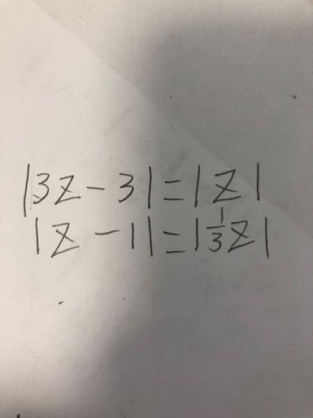 このような式変形はしていいですか?ある問題集では右辺の1/3は外に出してましたがそれについて教えてくださると助かります!