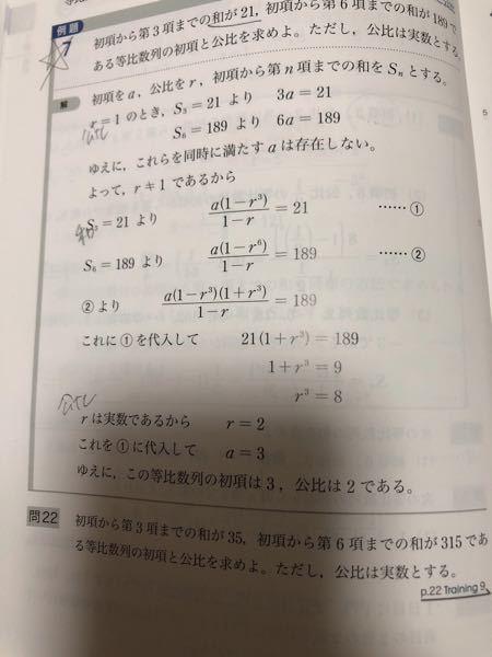 数B 等比数列の問題なのですが、 16行目の rは実数であるから r=2 の意味がわかりません。。 めっちゃ教えてください。