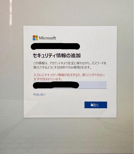マイクロソフトアカウントのパスワードを変更して、このセキュリティ情報の追加という項目が出たのでパソコンのメールアドレスを入力したのですが何故か使う事ができません。何故でしょうか?