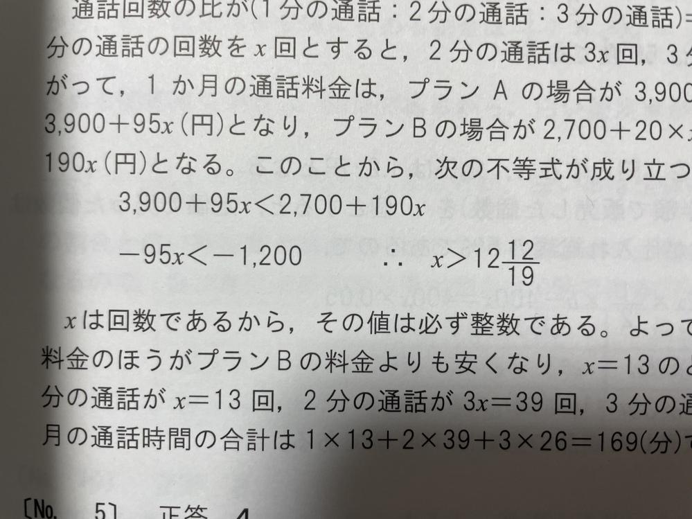 質問です。 -95x < -1200 から x > 12 12/19 になる過程が全くわからないので教えてください。 なぜ、12 12/19なのかわかりやすく解説していただきたいです。 よろしくお願いします。