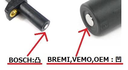 ベンツのクランクシャフトセンサーについての質問です。 添付の画像のように先端の金属の部分が凸タイプのものと金属の周りが凹んでいるものと両方売られています。高さが変わってしまうと思います。心配なら...