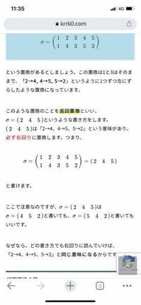 巡回置換なのですが一番最後の(5 4 2)だけ右回りで読んだら、意味通じなくないですか?左回りというなら分かるのですが
