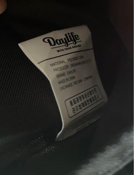 韓国のブランドで買ったリュックの素材にPOLY600Dと書いてあったのですがこれはどんな素材ですか?また、ポリエステルのように洗濯機で洗えますか?