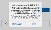 教えて下さい…。 Microsoft outlook のメールを開こうとすると、下記の様な表示が急に出てきました。  一度、許可をするを押してしまいました。 許可をしないとメールが開けない状態です。 それから怖くて何もできない状態です。  Microsoftのアカウント自体、あまり使わないのでアカウントを削除しても良いのですが、削除するにも、アドレスを入れて許可しないと、削除出来ないみたいで...