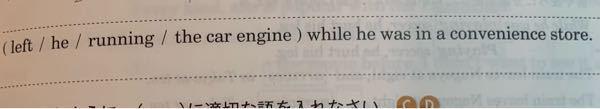 英語の並び替え問題です。 解説お願いします。