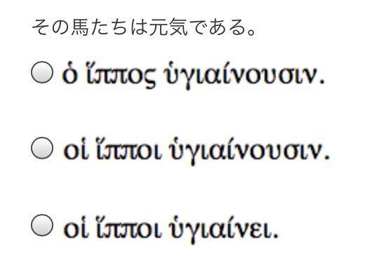 このギリシャ語の中で正しいものを教えてください