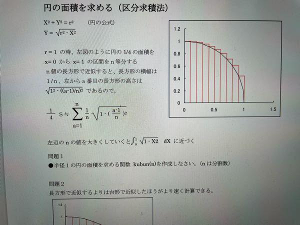問題1をエクセルで作成する方法を教えていただきたいです。 また問題1と同様にkubon2(n)の作成方法も教えていただきたいです。