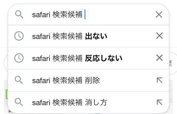 Safariにて質問なのですが、 下の検索候補?の欄をタップしても 反応しないのですが、 どういうことでしょうか?
