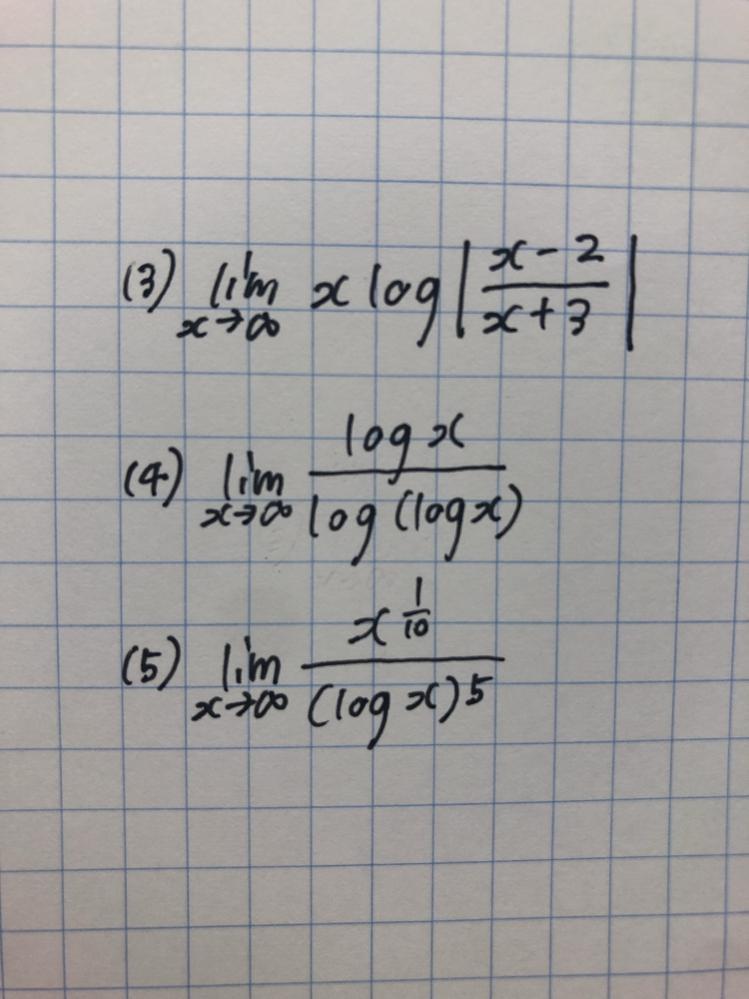 ロピタルの定理を使って極限を求める問題です。解き方を教えていただきたいです!