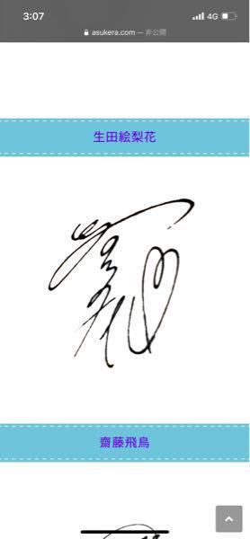 乃木坂46の生田絵梨花さんのサインって何をモデル(?)にしてるんですか?他のメンバーは自分の名前を崩して書いたり、アレンジしてるのはわかるんですが生田絵梨花さんのがわかりません。