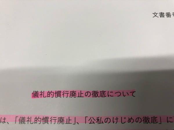 なんて読みますか!? ピンクの中の漢字に読み方つけてください!!