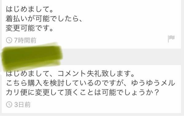 メルカリで出品者にコメントしたらこのような返信があったのですが、ゆうゆうメルカリ便って着払いとかあるんですか・・・?