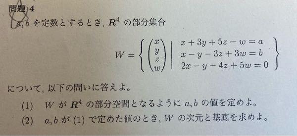 数学の部分集合についての問題です。わかる方がいたら教えていただきたいです。よろしくお願いします。