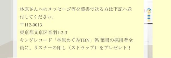 声優の林原めぐみさんのラジオ(Tokyo Boogie Night)にお便りを送りたいのですが、これはハガキで送らないとストラップはもらえないんでしょうか?