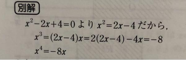 xの3乗から4乗にする過程を教えて欲しいです