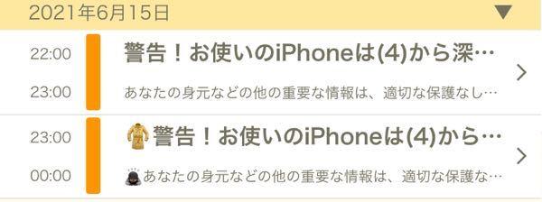 シンプルカレンダーというアプリをiPhoneで使っています。こんなものが表示されているのですが、これは広告ですか?それともウイルスとかに感染してますか?詳しい方教えてください