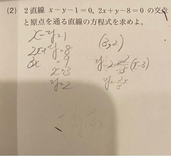 直線の方程式 数2の問題です。 解答にy=2/3x すなわち 2x-3y=0 で終わっているのですが、どこからでてきたんですか。 どのような計算をしたらこの答えになりますか。 過程を教えて頂けませんか。