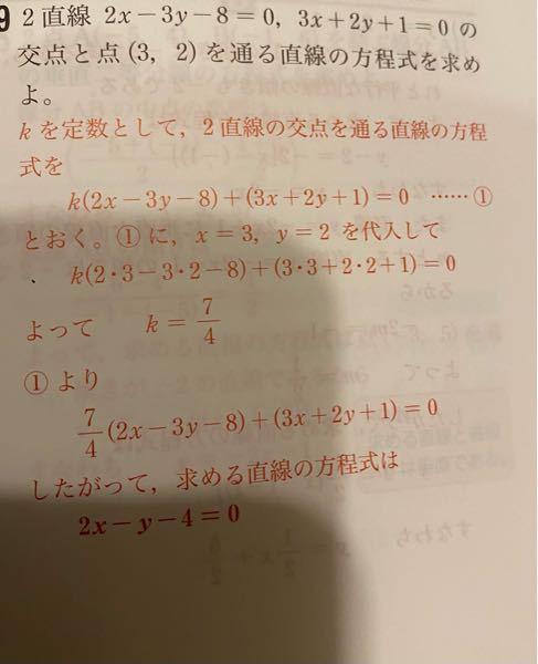 この問題が全然分かりません。 kを定数とするってどういうことでしょうか? 理解力皆無なので分かりやすく解説して頂けると助かります。