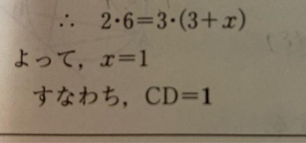 写真にX=1と出ていますが、どのような計算の過程でこうなるのでしょうか? どうしてもX=6とでてきてしまいます。