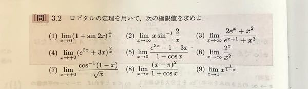 数学の質問です。 ロピタルの定理の問題が解けなくて困っております。 (2)と(4)の解法を教えていただけないでしょうか? (2)は全く手がつかず、(4)は一応解いたのですが、答えがe^12となり、模範解答はe^10でした。 よろしくお願いします。