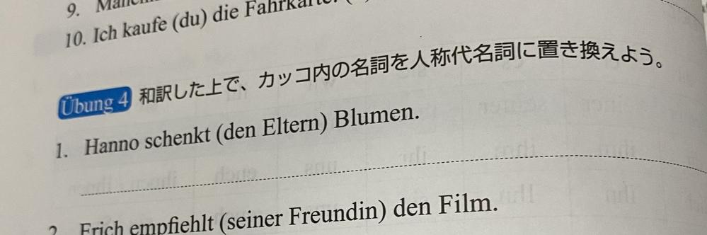 ドイツ語 これの1番がわかりません 答えと解説してくれると嬉しいです