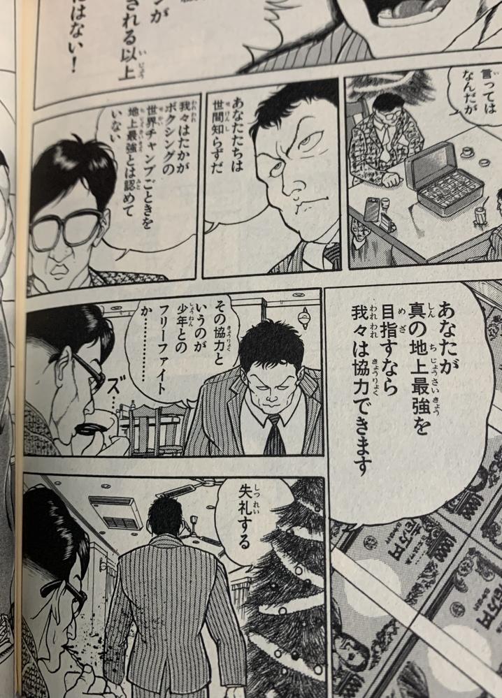 グラップラー刃牙 12巻の162ページ、最後のコマで、栗谷川さんがコーヒーを吹き出していますが、これは何故なのでしょうか? 分かる方、教えください。お願いします。