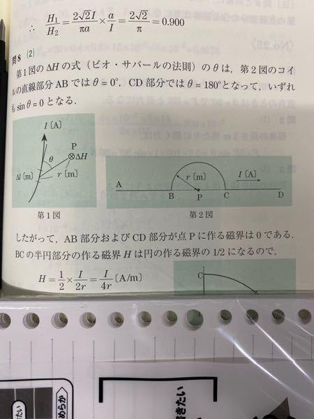 ビオサバールの法則でAB間はθ=0° CD間は=180° というのがわかりません。 AB間が0°ならばCD間も0°ではないかと思ってしまうのですが、 どうか教えてくださいm(._.)m よろしくお願い致します。