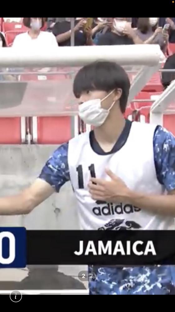 この間やっていたサッカーの試合(日本対ジャマイカ)でうつってたこの方のお名前教えてください