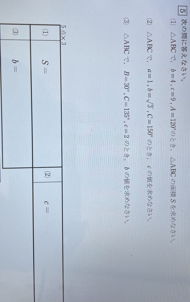 数学の問題です!解答をください。
