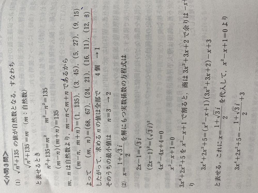 なぜm-nくm+nになりますか??? n-mとしない理由と よって、(m.n)=(68.67).... の文のところがわかりません わかるかたいましたらお願いします