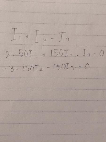 この方程式からI(アイ)の解の求め方を教えてください (I₁=1/250、I₂=1/125、I₃=3/250になります)