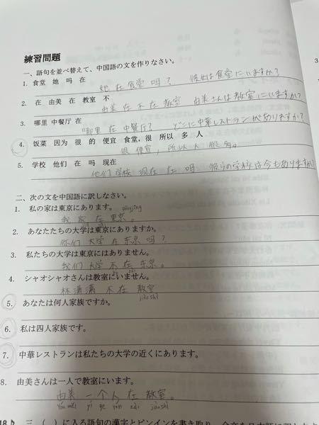 中国語です!○つけたところを教えて頂きたいのと、他の所が間違っていたら教えて頂きたいです!