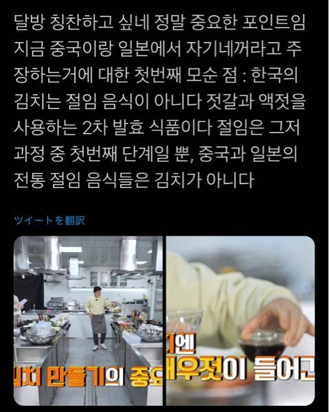昨日のBTSの番組放送後、韓国人の方がこのようなツイートをされていたのですが、 翻訳や引用リツイートを見ると、「中国や日本の漬物はキムチではない」「キムチは韓国のものです」という風に書かれています。 私はキムチは韓国か中国発祥のもの(日本発祥のものでははない)ということは当然の事として考えていたのですが、韓国の方々は日本人が「日本発祥のものだ」と言っていると思っているのでしょうか??
