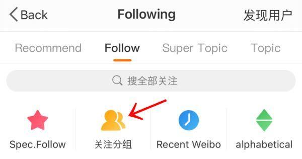 Weibo(微博)でフォローした人や番組を新しくフォルダを作り分けたいのですが、矢印の所にどうしたら自分の好きな名前で新しくフォルダを作る事ができますか。