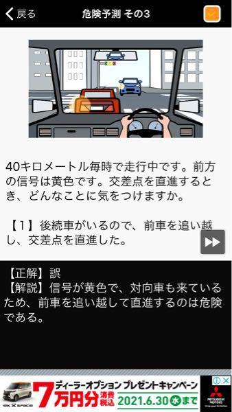 対向車がない場合でも追い越しは禁止ですか?