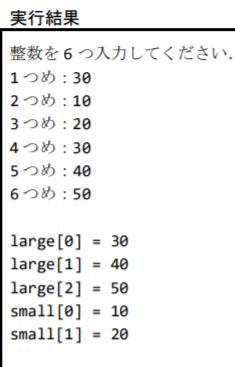 """画像の実行結果になるようなプログラムを作りたいのですが①~⑦が分からないので教えてください。 #include<stdio.h> int main (void) { int n[6],large[6],small[6]; int i,l=0,s=0; printf(""""整数を6つ入力してください.&yen;n""""); for(i=0;i<=5;i++){ printf(""""%dつめ:"""",i+1); scanf(""""%d"""",(①)); } printf(""""&yen;n""""); for(i=1;i<=5;i++); if(n[0]<=n[i]); ②=n[i]; l++; } else { small[s]=n[i]; ③; } for(i=0;④;i++)printf(""""large[%d]=%d&yen;n"""",i,⑤); for(i=0;⑥;i++)printf(""""small[%d]=%d&yen;n"""",i,⑦); return 0; }"""